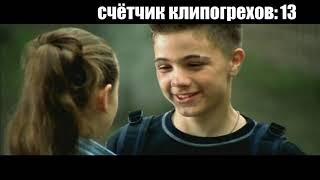 Не Бойся - Клипогрехи (Юрий Шатунов)