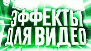 КРУТЫЕ ЭФЕКТЫ ДЛЯ МОНТАЖА ВИДЕО, МУВИКАВ И Т.Д//В ЗЕЛЕНОМ ФОНЕ!!