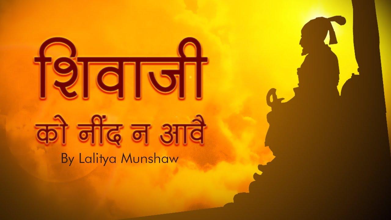 Shivaji Ko Neend - Lori with Lyrics   Lalitya Munshaw   Hindi Lullaby Song  