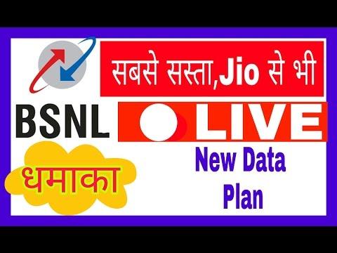 BSNL लेकर आया सबसे सस्ता इन्टरनेट प्लान | BSNL Unlimited Internet Plan