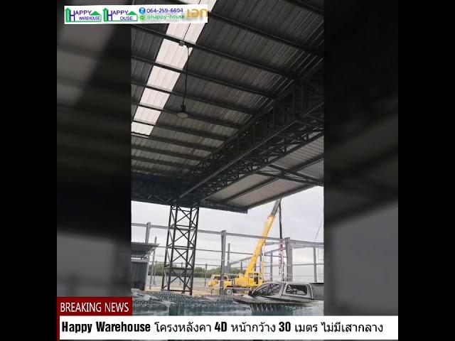 Happy Warehouse โครงหลังคา 4D หน้าโกดังกว้าง 30 เมตรไม่มีเสากลาง