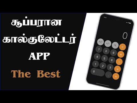 Best Calculator Apps For Android In Tamil