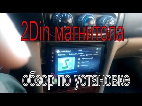 2 Din магнитола обзор по установке