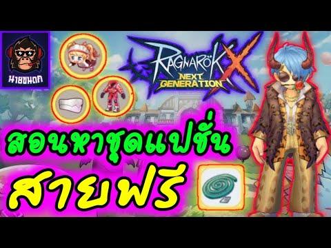 วิธีหา(แฟชั่นฟรี)แบบไม่เติมเงิน ได้โคตรเยอะ Ragnarok X Next Generation (ROX)