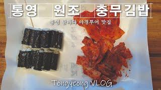 통영 여행 브이로그 & 통영 여행코스 뚱보할매 …