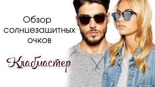 """Обзор солнцезащитных очков """"Клабмастер"""""""