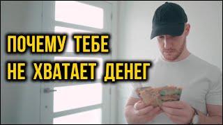 Почему тебе не хватает денег (Better Ideas на русском)