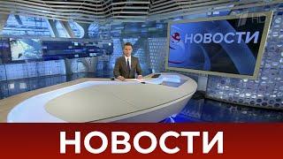 Выпуск новостей в 07:00 от 23.07.2020