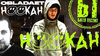 Реакция Бати на НОВЫЙ клип  OBLADAET — HOOKAH | reaction | Батя смотрит видео