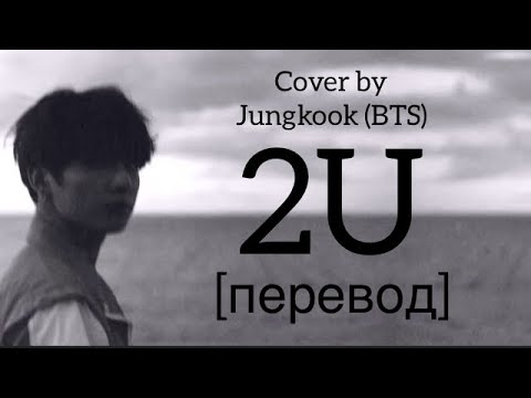 текст Jungkook - 2U / cover by BTS / перевод / рус саб / rus sub /David Guetta feat. Justin Bieber