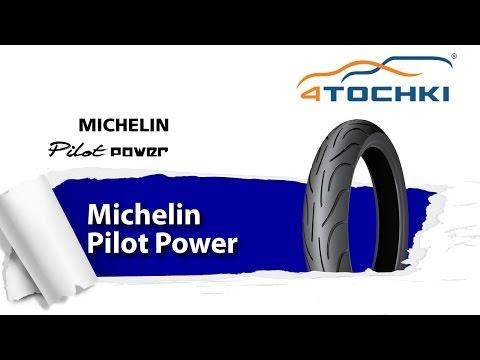 Мотошины Michelin Pilot Power