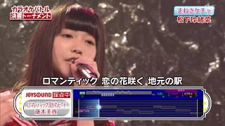 イケてる次世代アイドル カラオケバトル決勝トーナメント1回戦 敗者復活...