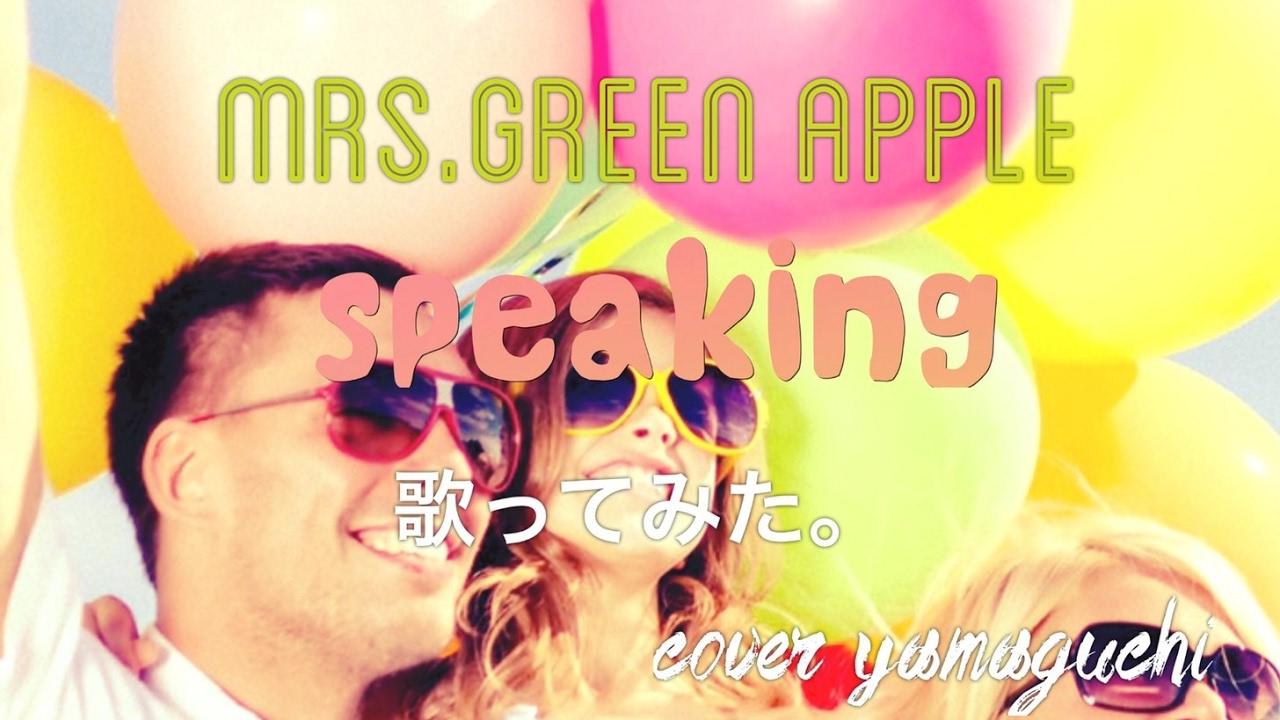 Mrs Green Apple Speaking