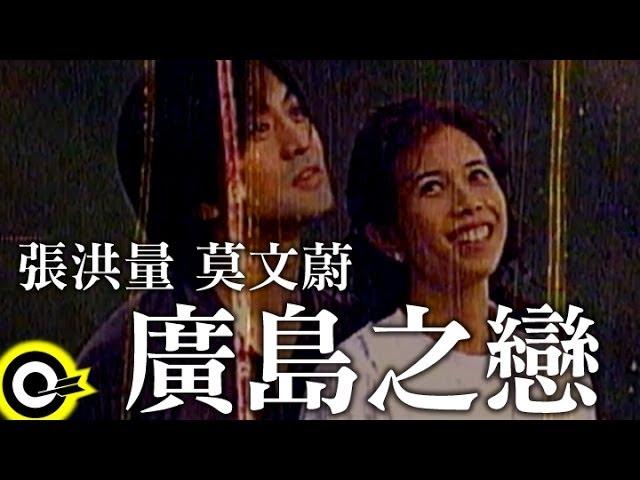 莫文蔚 Karen Mok & 張洪量 Chang Hung-Liang【廣島之戀 Hiroshima Mon Amour】Official Music Video