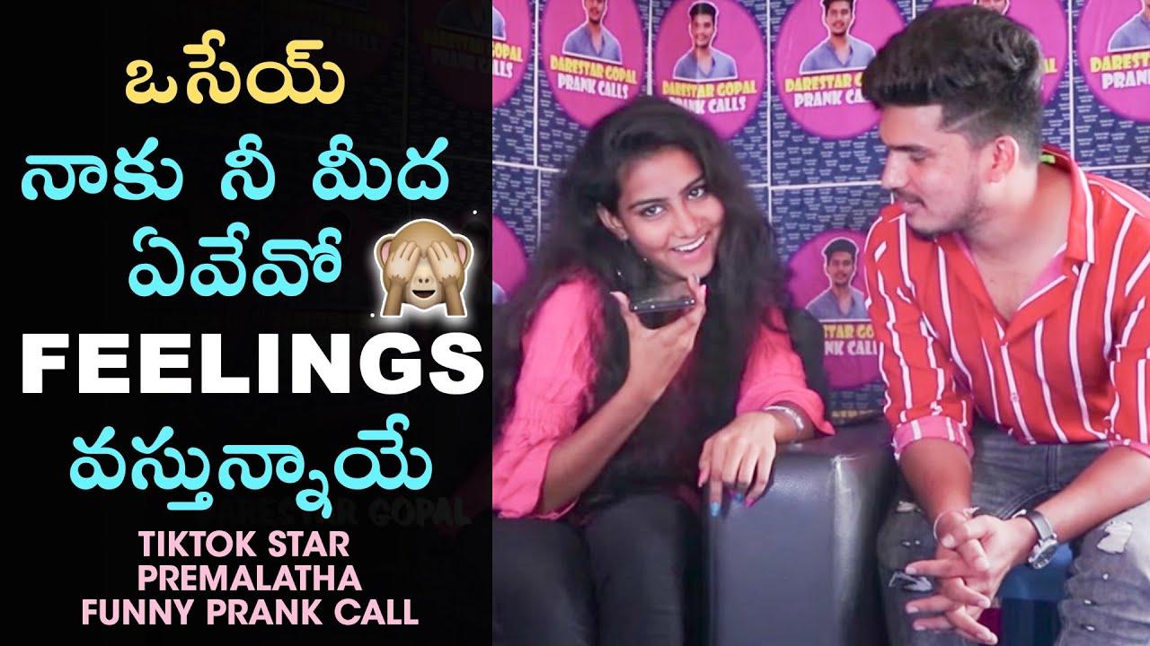 Download ఒసేయ్ నాకు నీ మీద ఏవేవో Feelings వస్తున్నాయే | TikTok Star Prema Latha Prank Call | Darestar Gopal