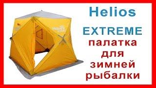 ☝▶Палатка для зимней рыбалки КУБ. Обзор палатки Helios Extreme Призма 2.0 от компании Тонар(Обзор палатки для зимней рыбалки Helios Extreme 2.0 от Тонар. Мой инстаграм: http://www.instagram.com/mazday777 Специально для..., 2016-09-29T19:03:11.000Z)