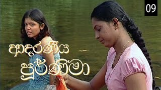 Adaraniya Purnima | Episode 09 ( ආදරණීය පූර්ණිමා ) Thumbnail