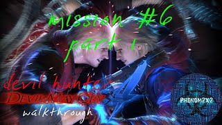 Devil May Cry 4 Walkthrough Mission #6 Part 1-2 HD 4850
