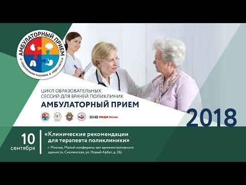 Сессия №22 «Клинические рекомендации для терапевта поликлиники»