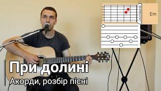 При долині кущ калини (украинская народная песня) аккорды, разбор песни на гитаре - урок