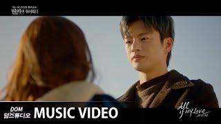 [MV] 다비치(DAVICHI) - All of My Love [어느 날 우리 집 현관으로 멸망이 들어왔다(Doom At Your Service) OST Part.5]
