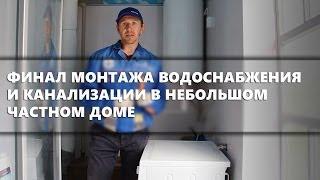 видео монтаж водоснабжения и канализации