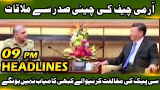 News Headline - 09:00 PM | 19 September 2018 | Neo News