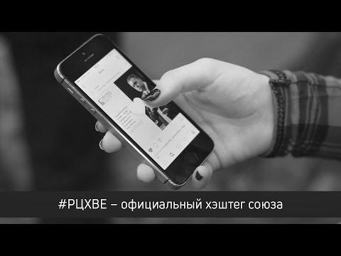 Социальные сети РЦХВЕ, 2017