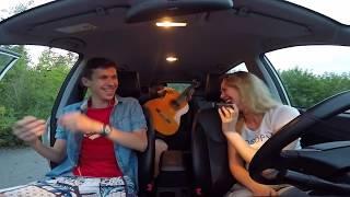 в машине песни под гитару