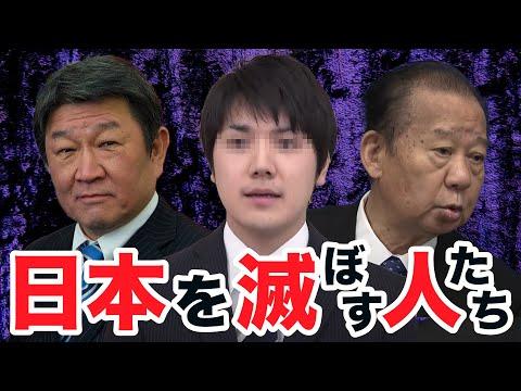 #344 【二階・茂木・小室K】日本を滅ぼす危険人物