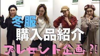 冬服購入紹介!!最後まで見て欲しい編 ながみれあ 検索動画 16