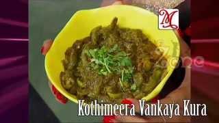 kothimeera vankaya kura Thumbnail