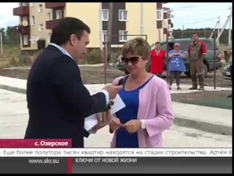 Ключи от квартир арендного дома в Озерском получили первые жильцы