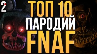 ТОП 10 ЛУЧШИХ ПАРОДИЙ НА FIVE NIGHTS AT FREDDY S ссылки в описании 2 часть