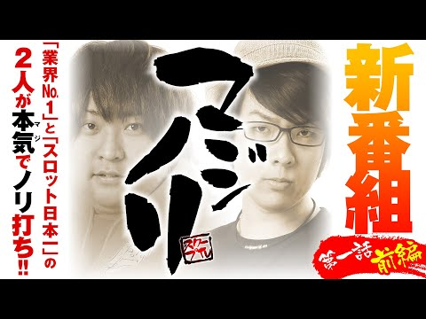 マジノリ vol.1 第1/2話