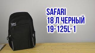 Розпакування Safari 45 х 29 х 14 см 18 л Чорний 19-125L-1