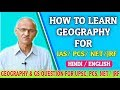 How to Learn Geography || By Prof. S.S. Ojha || University of Allahabad