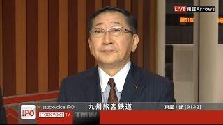 九州旅客鉄道[9142]東証1部 IPO