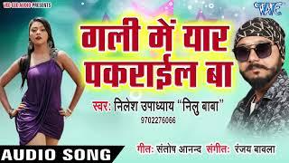 Gali Me Yaar Pakrail Ba - Sakhi Ke Labhar - Nilesh Upadhyay - Bhojpuri Hit SOngs 2019 New