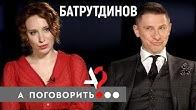 Тимур Батрутдинов: почему все уходят с ТНТ, и кто победит в «Плане Б»? // А поговорить?..