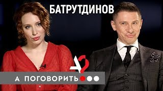 Тимур Батрутдинов почему все уходят с ТНТ и кто победит в Плане Б А поговорить