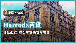 【英國旅遊攻略】倫敦Harrods百貨,倫敦必逛奢華Shopping Mall|KKday