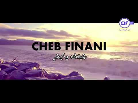 Cheb Finani ( Jitek Ya Bhar )💔💔