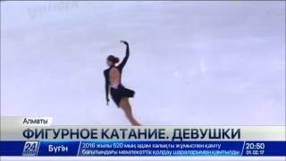 Универсиада-2017: завершился первый день соревнований в фигурном катании среди женщин