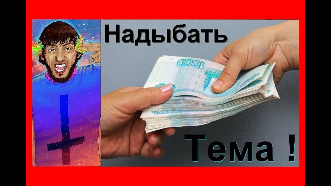 Где взять денег москва
