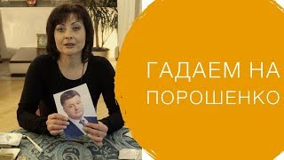 Станет ли Порошенко снова президентом? Гадание Каролины
