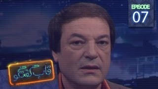 Qabe Goftogo - Ep.7 / قاب گفتگو - قسمت هفتم