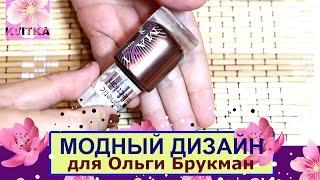 МОДНЫЙ дизайн ногтей: для Ольги Брукман