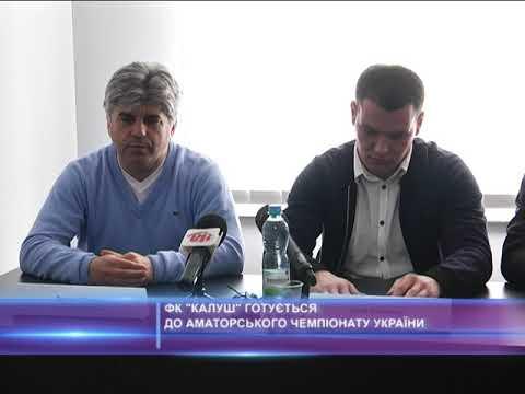 """ФК """"Калуш"""" готується до аматорського чемпіонату України"""