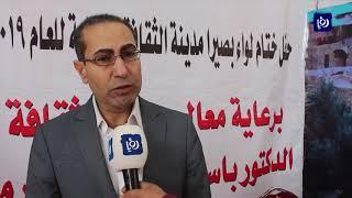 اختتام فعاليات بصيرا مدينة الثقافة الأردنية - (9/12/2019)